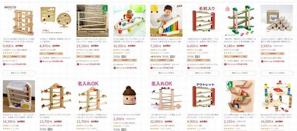 トイサブ2歳児おもちゃ価格