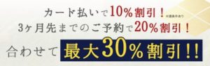 30%割引の内訳
