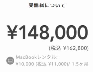 famm webデザイン・受講料